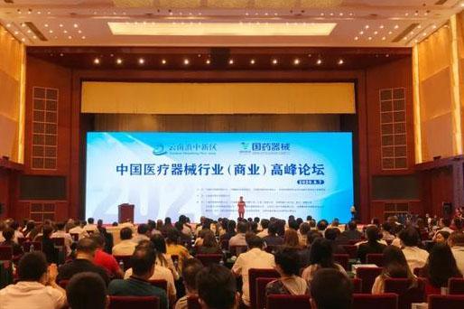 Foro de la Industria de Dispositivos Médicos de China 2020